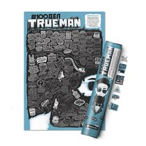 Интерактивный постер #100 дел TrueMan edition - 1DEA.me